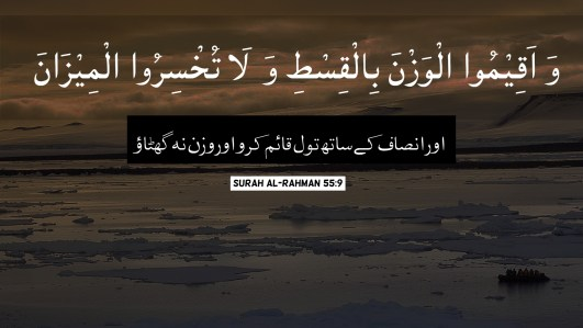 Quran Quotes in Urdu Translation