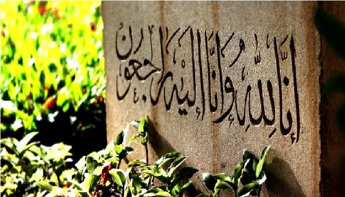hukum mengumumkan kematian, doa husnul khatimah,