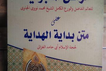 IslamRamah.co-Kitab Maraqi Al-'Ubudiyah