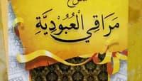 Maraqi Al-'Ubudiyah. IslamRamah.co
