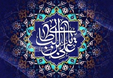 Profeta y Ali Ibn Abi Talib Caligrafía