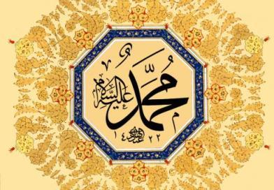 Sobre las cualidades y el carácter del Profeta Muhammad (BPDyC)