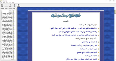 مكتبة الشيخ عبد المحسن العباد - الإصدار الرابع