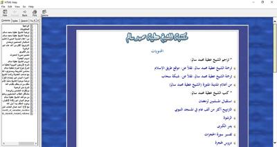 مكتبة الشيخ عطية محمد سالم - الإصدار الثاني