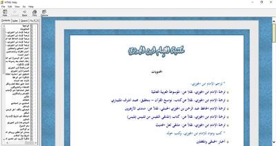 مكتبة الإمام ابن الجوزي - الإصدار الأول