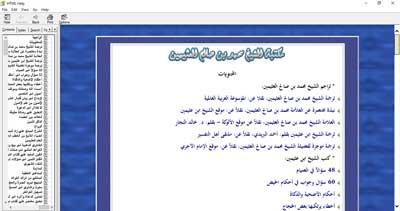 مكتبة الشيخ محمد بن صالح العثيمين - الإصدار  الثاني