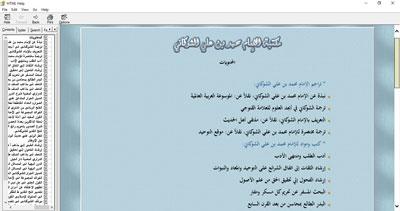 مكتبة الإمام محمد بن علي الشوكاني - الإصدار الأول