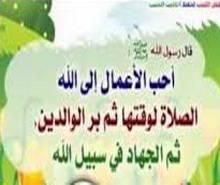 بر الوالدين في مشكاة النبوة موقع مقالات إسلام ويب