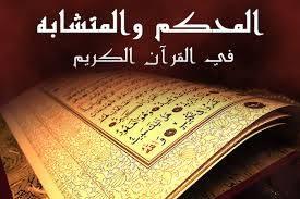 المحكم والمتشابه موقع مقالات إسلام ويب