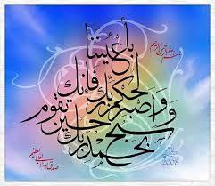 لفظ الصبر في القرآن الكريم موقع مقالات إسلام ويب