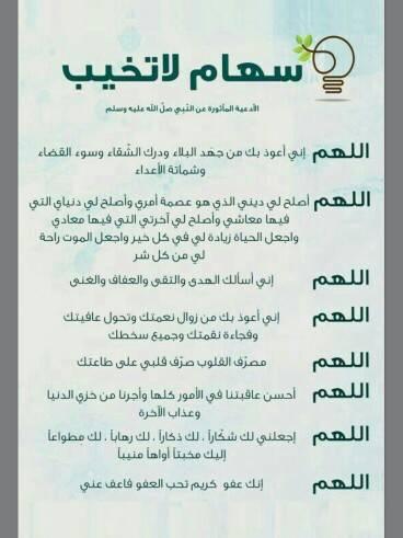 أدعية مأثورة موقع مقالات إسلام ويب
