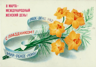 """Artwok by A. Lubeznov. """"The 8 of March – International Woman's Day"""". 1982 (from author's collection). The white ribbon and yellow narcissus send a message of peace"""