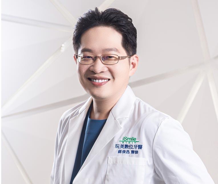 兒童齒顎矯正蘇俊昌 醫師