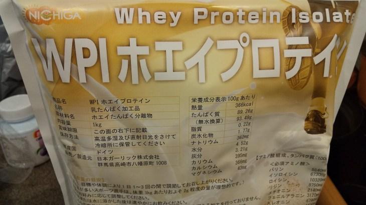 ニチガの WPIホエイプロテインが飲みやすい