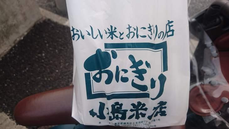 練馬駅徒歩すぐ、小島米店のおにぎりはピクニックには最高!
