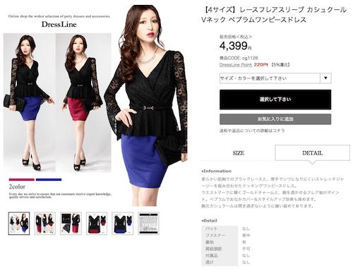 ースフレアスリーブ カシュクールVネック ペプラムワンピースドレス - ¥4,399(税込)