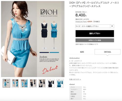 パールビジュデコルテ ノースリーブペプラムワンピースドレス - ¥8,400(税込)