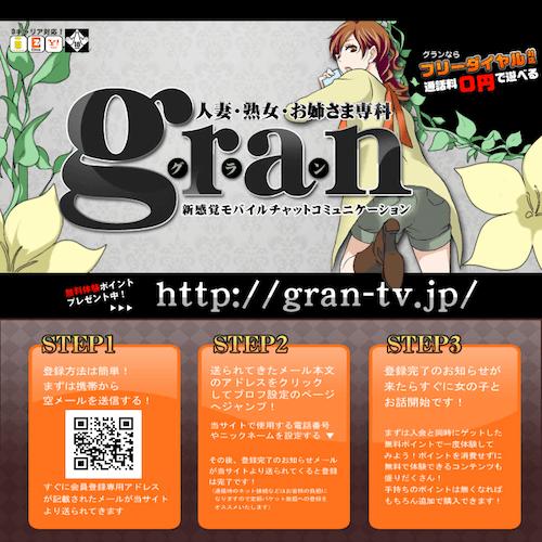 グラン(GRAN)口コミ評判