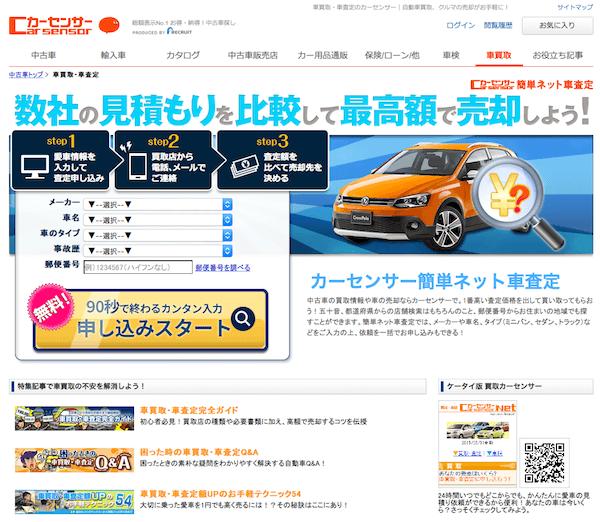 中古車買取依頼ならばカーセンサー.net