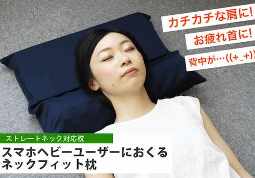 長時間スマホユーザーは肩がカチカチ背中が痛い