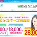 ビッグローブ光.net工事費無料お得なキャッシュバックキャンペーン