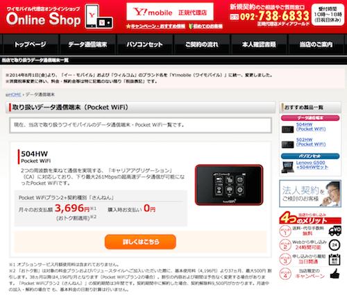 「公式Y!mobile」オンラインショップポケットwifi