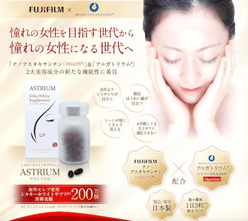 ASTRIUM(アストリウム)評判口コミ評価レビュー