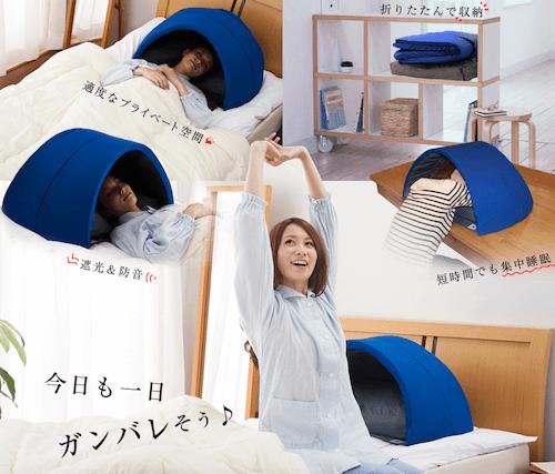 快眠ドーム枕IGLOO(イグルー)安眠寝具
