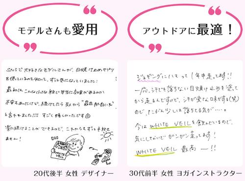 ホワイトヴェール評判口コミ評価