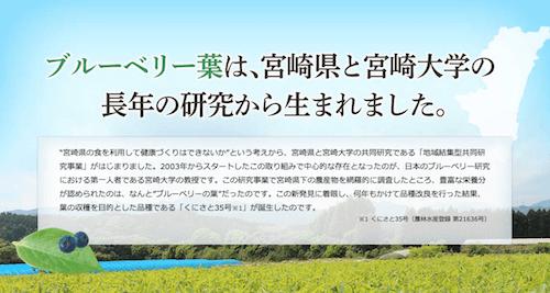 宮崎県と宮崎大学の長年の研究から生まれた
