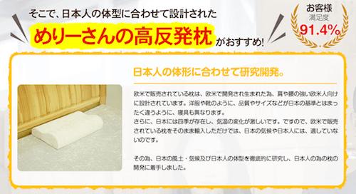 めりーさんの高反発枕は日本人の体型に合わせて作られている