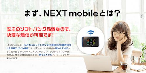 ソフトバンク回線使用「NEXTmobile」