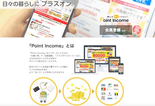 お小遣いサイトPoint Income(ポイントインカム)稼ぐお金