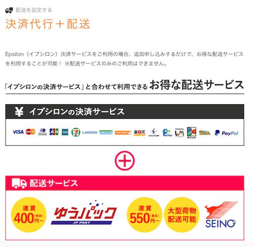 決済代行+配送カラーミーショップ