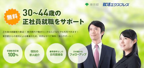 東京しごとセンター[就活エクスプレス]の口コミ評判はどう?