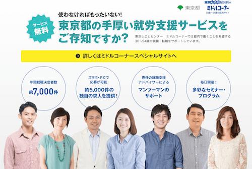 東京しごとセンターの口コミ評判はどう?