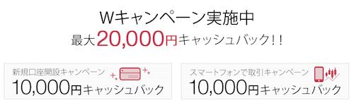 最大2万円のキャッシュバック