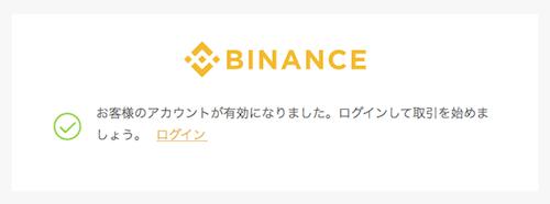 BINANCE(バイナンス)メールログイン完了