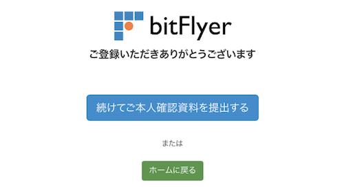 bitFlyer(ビットフライヤー)本人確認資料