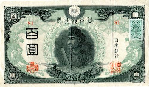 新国立銀行券の価値・買取価格(相場)