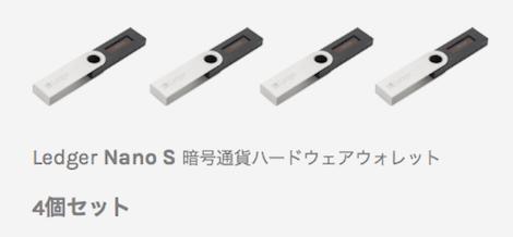 Ledger Nano S (レジャー ナノS)公式サイト