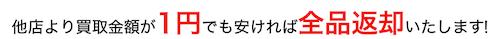 他店よりも買取金額が1円でも安ければ全品返却!