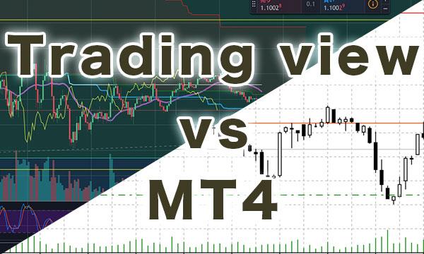 Trading view(トレーディングビュー)とMT4どちらがいい?!