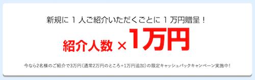 1人紹介するたびに1万円が貰える!
