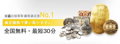 おすすめはネット展開している古銭買取サイトに依頼すること