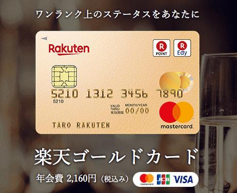 なぜ楽天ゴールドカードがダサいのか