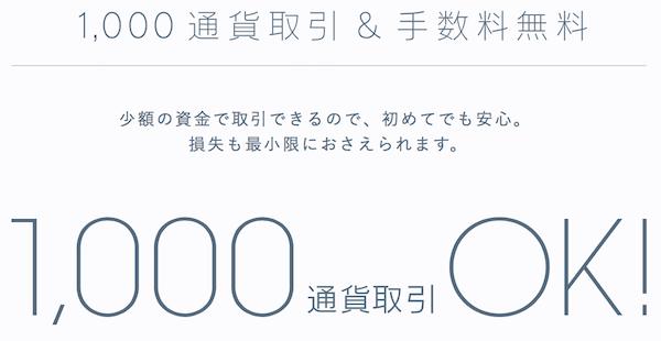 1,000通貨取引