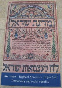 Israel-poster1986-2008_IMG_2370