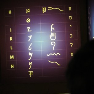 Ancient Hebrew Script