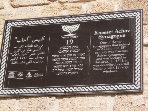 Achav Synagogue